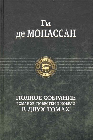 Мопассан Полное собр. романов, повестей и новелл в двух томах 2тт