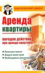 Бачурин Д. Аренда квартиры андрей казаков аренда