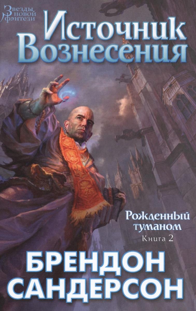 Сандерсон Б. Рожденный туманом: Книга 2. Источник Вознесения сандерсон б рожденный туманом книга 1 пепел и сталь