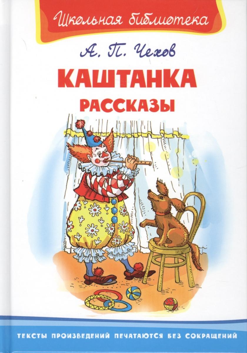 Чехов А. Каштанка. Рассказы 99 10 19