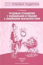 Трудовые отношения с женщинами и лицами с семейными обяз.