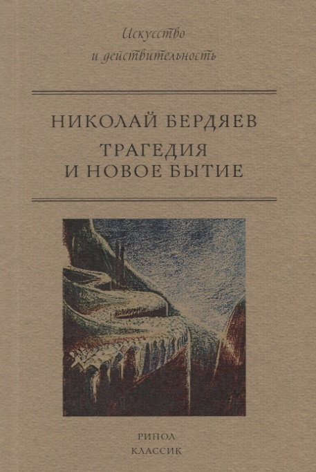 Бердяев Н. Трагедия и новое бытие н а бердяев и единство европейского духа