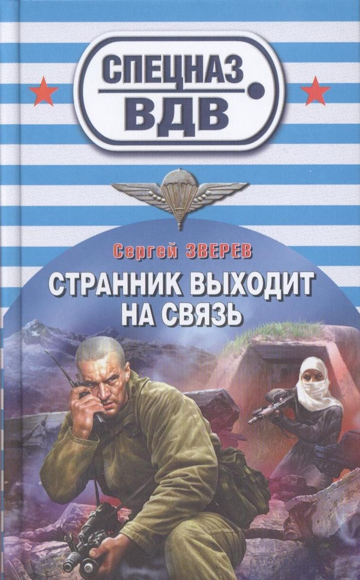 Зверев С. Странник выходит на связь зверев с бомба на вечную память