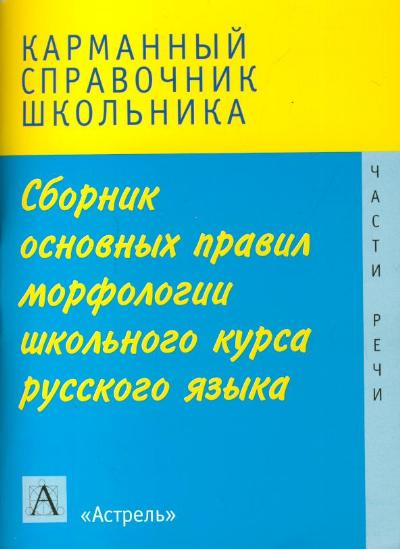 Сборник основных правил морфологии шк. курса рус. яз.