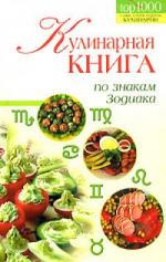 Колосова Е. (сост.) Кулинарные книга по знакам Зодиака подарки по знаку зодиака