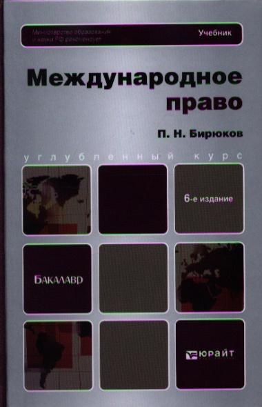 Международное право. Учебник для вузов. 6-е издание, переработанное и дополненное