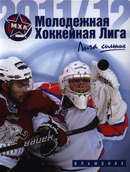 Молодежная хоккейная лига. Сезон 2011/2012. Альманах