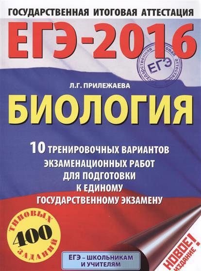 ЕГЭ-2016. Биология. 10 тренировочных вариантов экзаменационных работ для подготовки к ЕГЭ. 400 типовых заданий