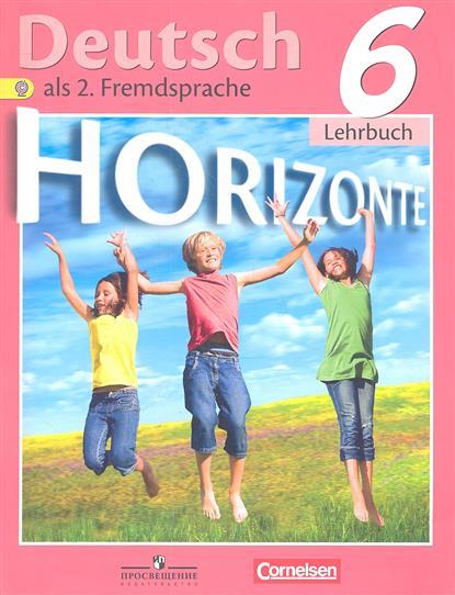Немецкий язык. 6 класс. Учебник для общеобразовательных учреждений