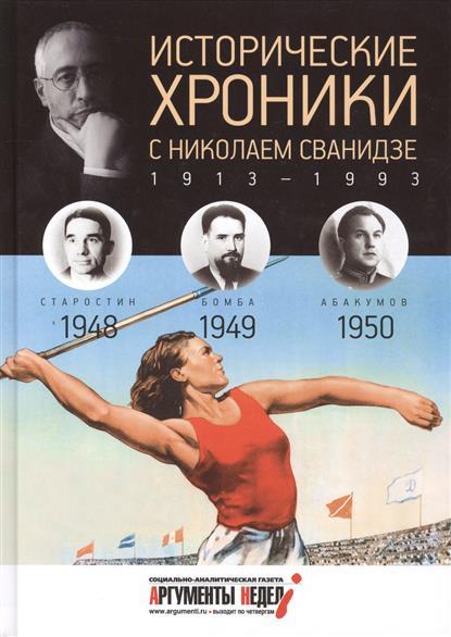 Исторические хроники с Николаем Сванидзе. 1948, 1949, 1950. Выпуск 13