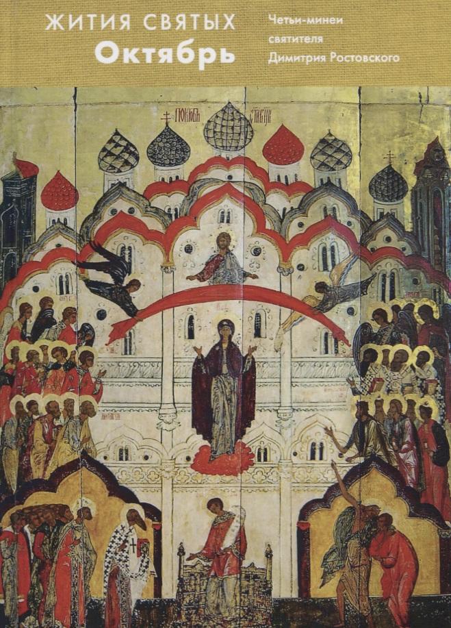 Жития святых (четьи-минеи) святителя Дмитрия Ростовского на русском языке, расположенные по новому стилю Том X Октябрь