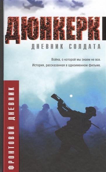 Дюнкерк. Дневник солдата