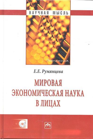 Румянцева Е. Мировая экономическая наука в лицах (+CD-R)