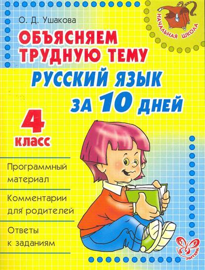 Объясняем трудную тему Русский язык за 10 дней 4 кл.