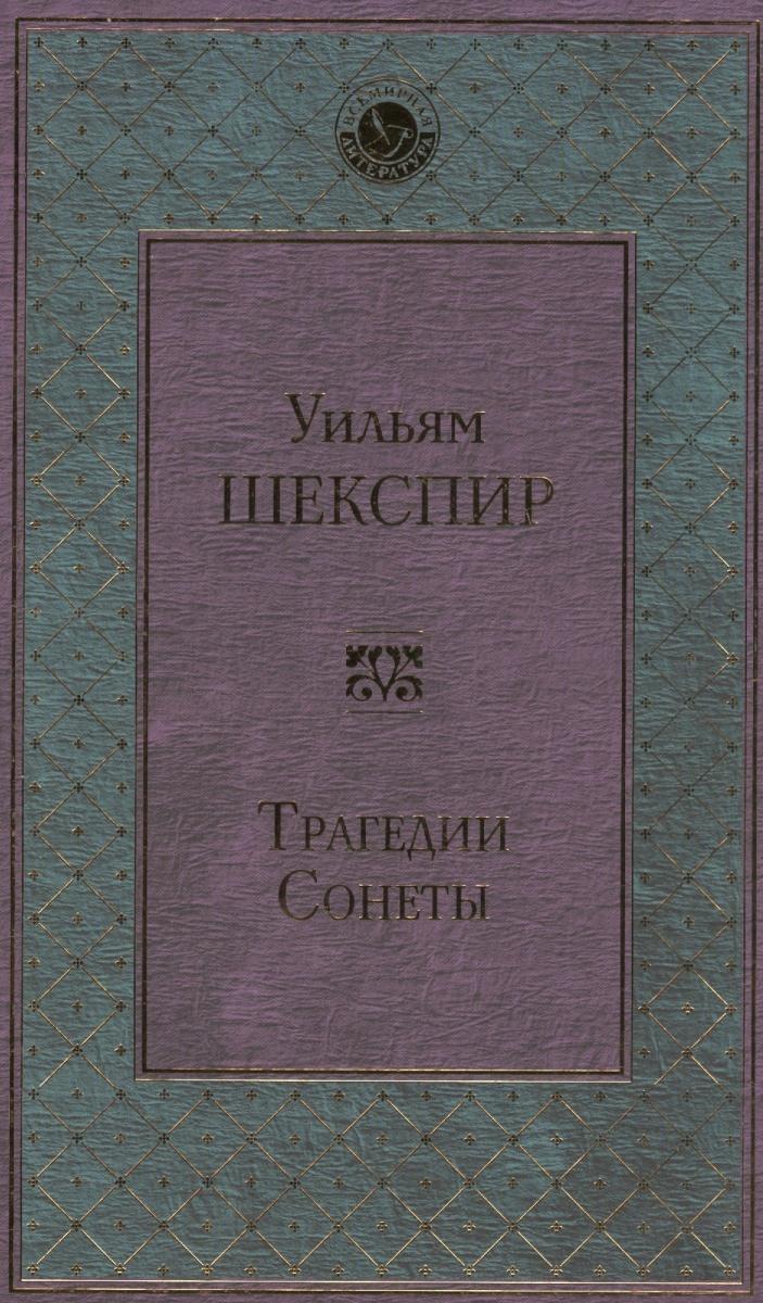 Шекспир У. Трагедии. Сонеты ISBN: 9785699933518 шекспир у э псс шекспир вел трагедии и комедии в од томе