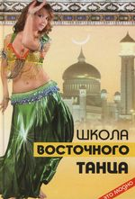 Цыганкова Р. Школа восточного танца ким р школа призраков