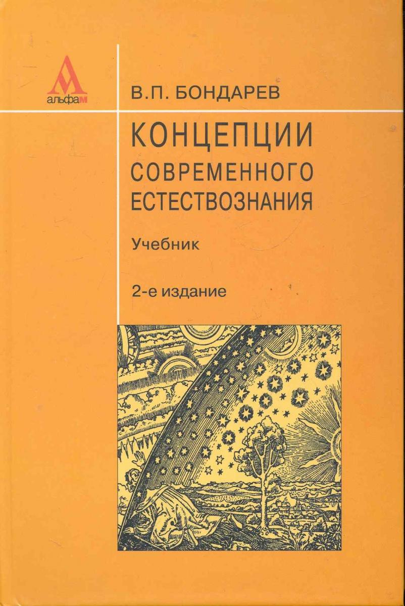 Бондарев В. Концепции современного естествознания