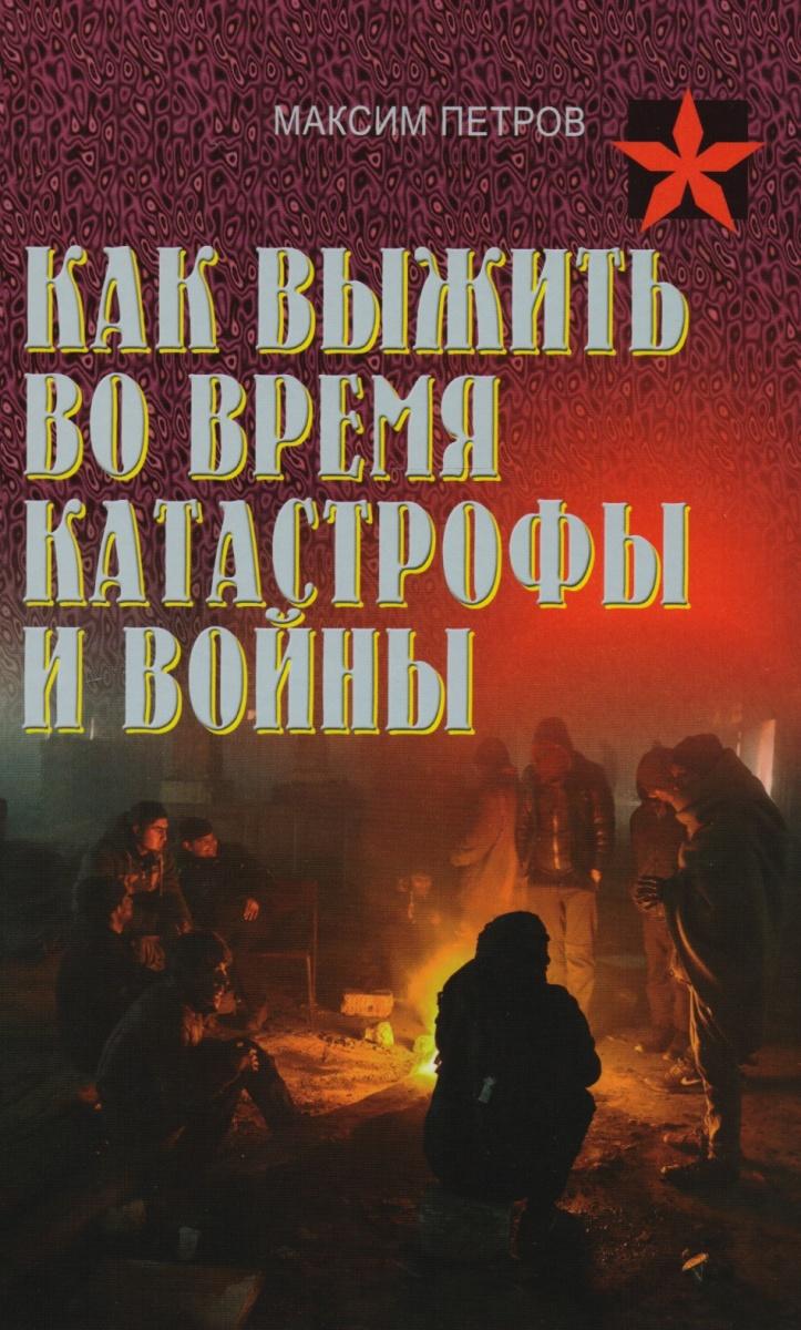 Петров М. Как выжить во время катастрофы и войны kak dishat vo vremya kormleniya piyavki i minogi