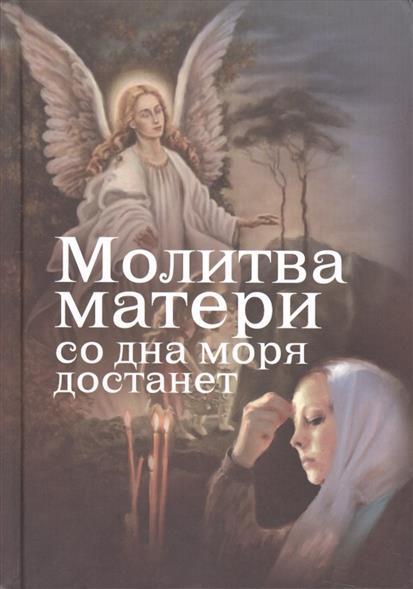 Дудкин Е. Молитва матери со дна моря достанет