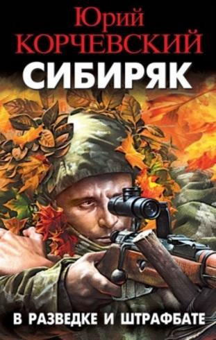 Корчевский Ю. Сибиряк. В разведке и штрафбате в разведке