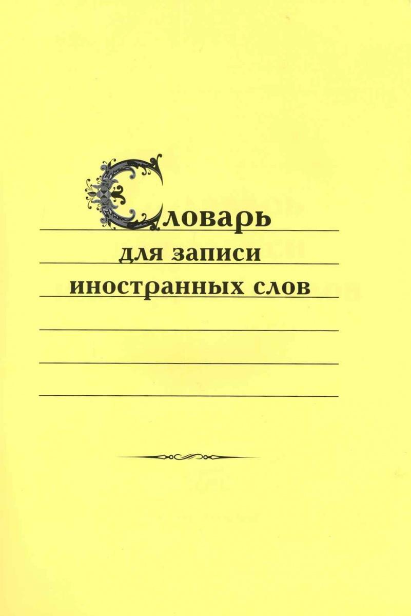 Словарь для записи иностранных слов ISBN: 9785912810244 лебедева г сост словарь иностранных слов для школьников