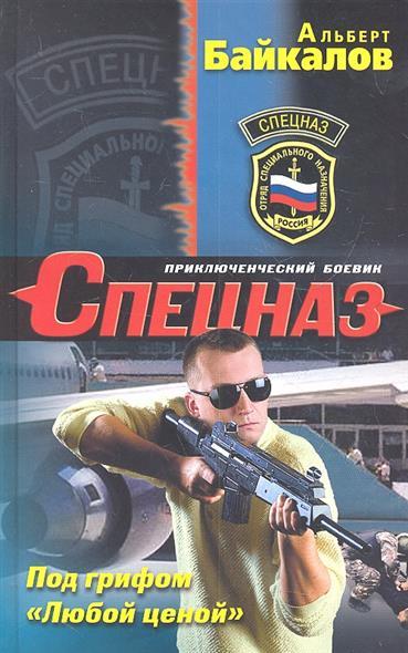 """Байкалов А. Под грифом """"Любой ценой"""""""