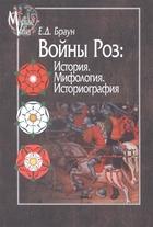 Войны роз: История. Мифология. Историография