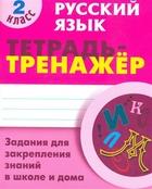 Русский язык. 2 класс. Задания для закрепления знаний в школе