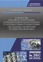Устройства силовой электроники и преобразовательной техники с разомкнутыми и замкнутыми системами управления в среде Matlab — Simulink. Учебное пособие