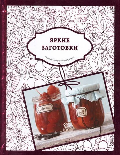 Савинова Н. (сост.) Яркие заготовки яркие заготовки