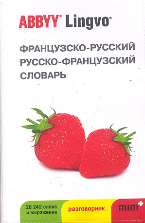Французско-рус. рус.-франц. словарь и разгов. ABBYY Lingvo Mini+