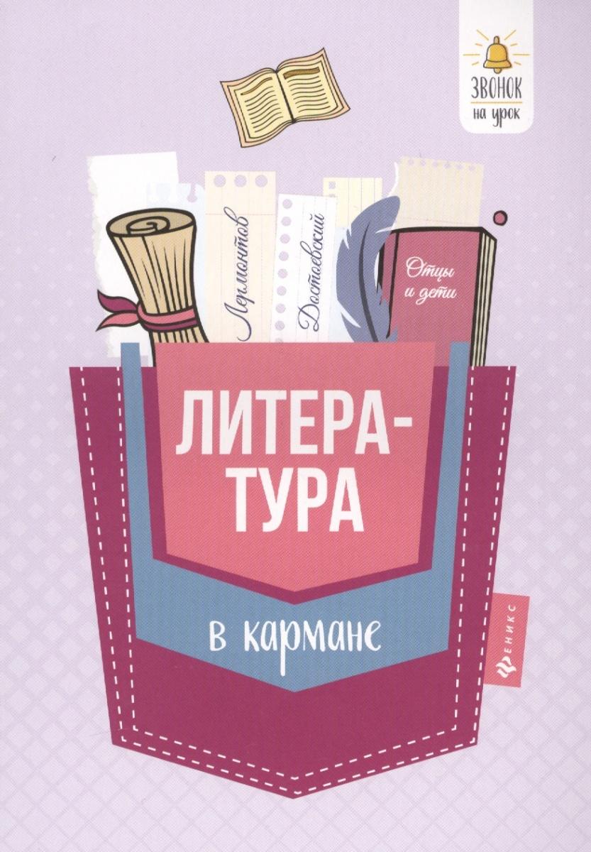 Амелина Е. Литература в кармане. Справочник для 7-11 классов
