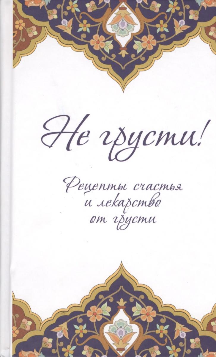 Сорокоумова Е. (пер) Не грусти! Рецепты счастья и лекарство от грусти