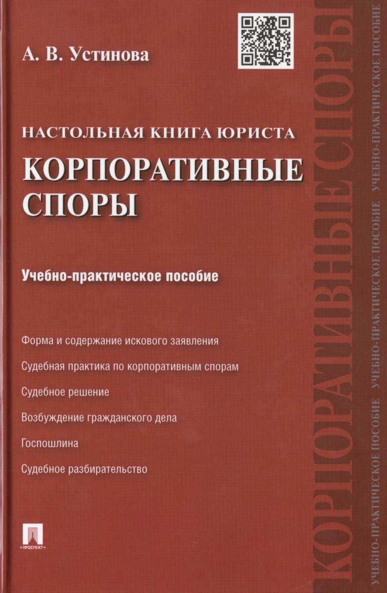 Настольная книга юриста: Корпоративные споры. Учебно-практическое пособие