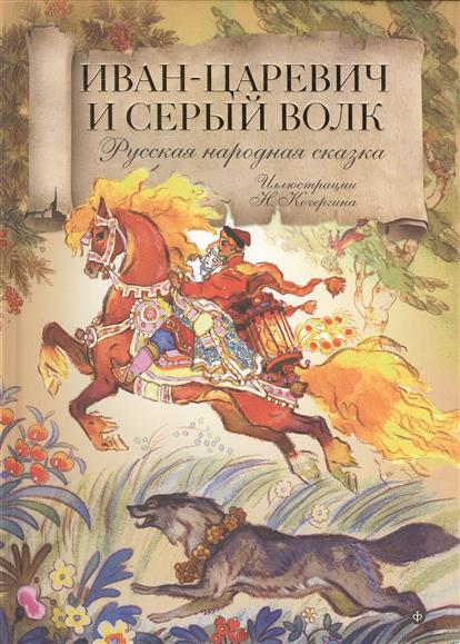 Смирнова М.: Иван-царевич и серый волк. Русская народная сказка