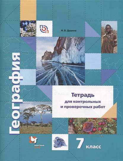 География класс Тетрадь для контрольных и проверочных работ к  Тетрадь для контрольных и проверочных работ к учебнику И В