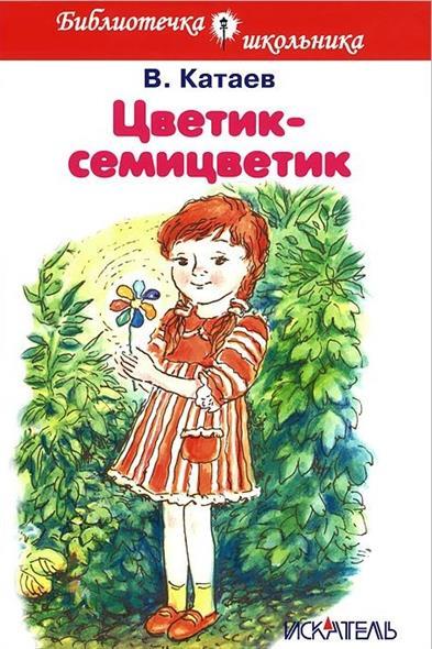 Катаев В. Цветик-семицветик. Сказки азбукварик просто так цветик семицветик