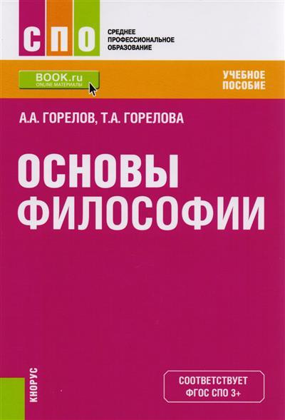 Горелов А., Горелова Т. Основы философии. Учебное пособие а а горелов философия учебное пособие