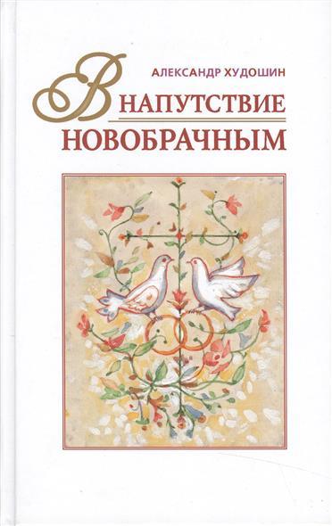 Худошин А. В напутствие новобрачным александр худошин святые дети