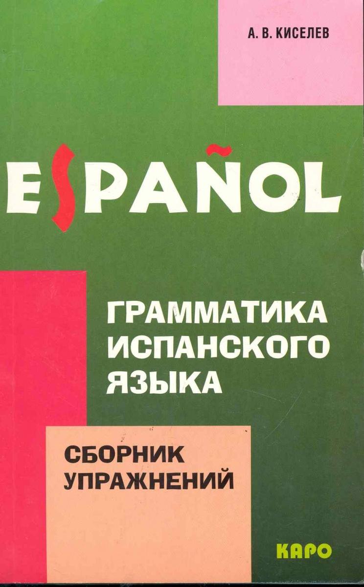 Киселев А. Грамматика испанского языка Сборник упражнений