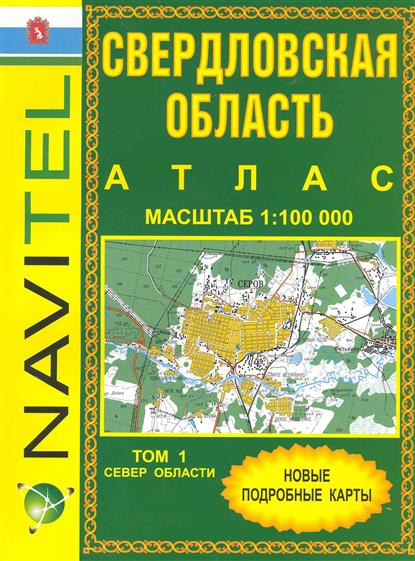 Атлас Свердловская область Север обл. т.1 самый подробный атлас автодорог свердловская область