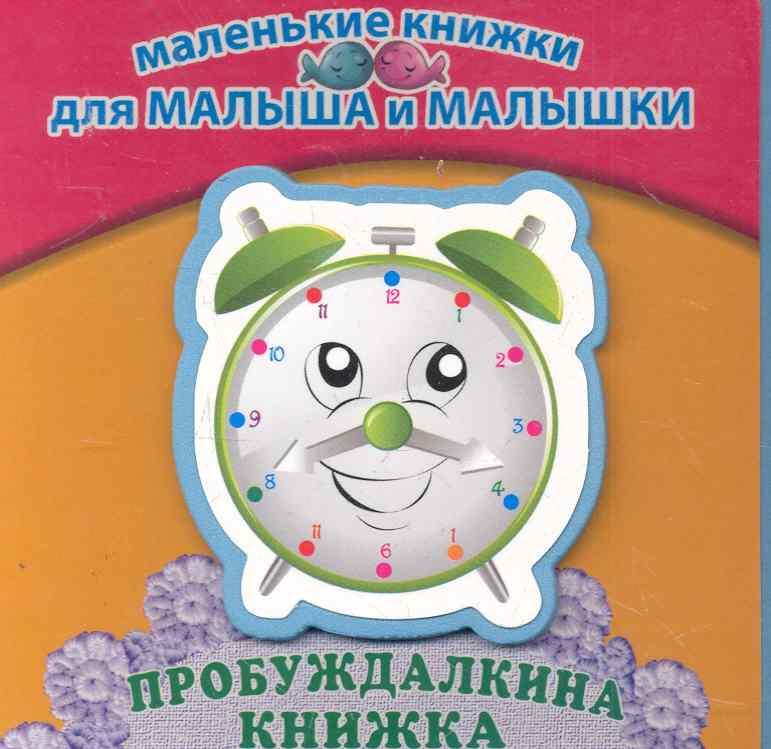 Синявский П. Пробуждалкина книжка синявский п загадки на прогулке isbn 9785699492602