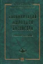 Глобализация мирового хозяйства Учеб. пос.