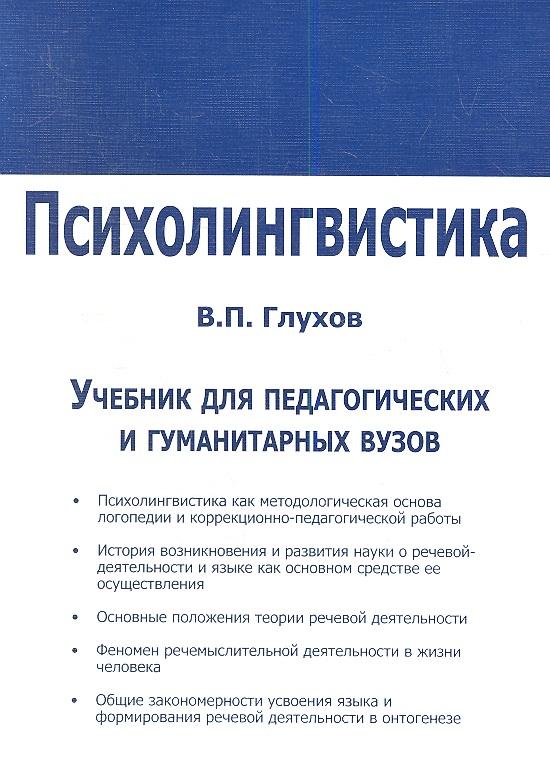 Глухов В. Психолингвистика. Учебник для педагогических и гуманитарны вузов