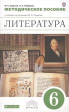 Литература. 6 класс. Методическое пособие к учебнику под редакцией М.Б. Ладыгина