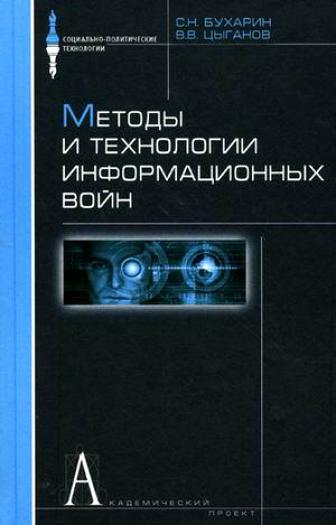 Методы и технологии информационных войн