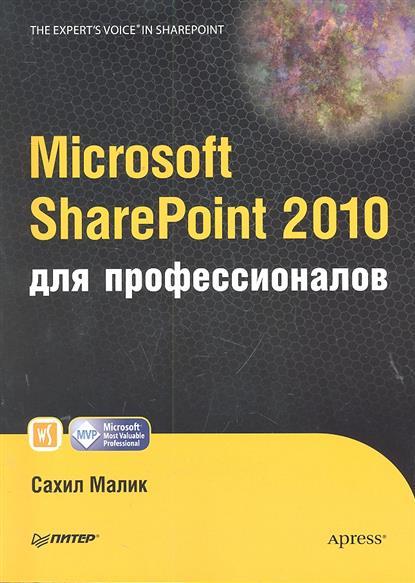 MS SharePoint 2010 для профессионалов
