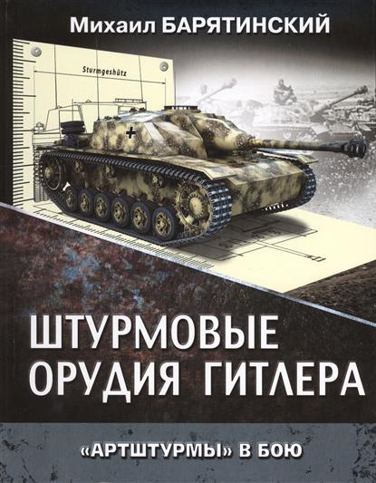 Штурмовые орудия Гитлера.