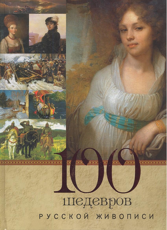 Евстратова Е.Н. (сост.) 100 шедевров русской живописи