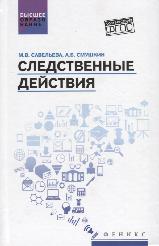 Савельева М., Смушкин А. Следственные действия. Учебник